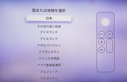 Apple TV 4gen setup3