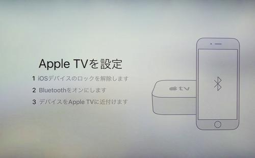 Apple TV 4gen setup4 1