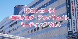 ブロガーとして初めて発表しました!「静岡ブログ・アフィリエイトミーティングVol.4」参加レポート #shizublog