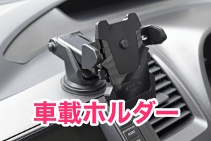 【レビュー】iPhoneをカーナビ化するため車載ホルダーを購入しました!