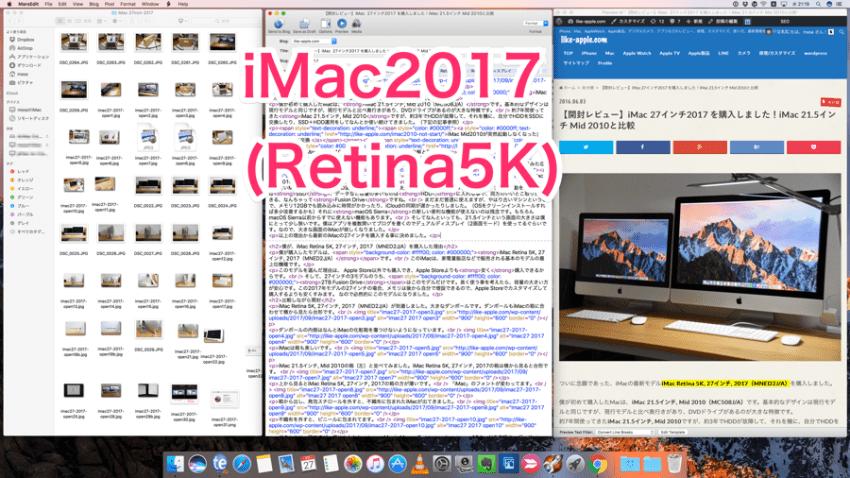 Imac27 2017 open34