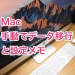 【Mac OS】旧iMacから新iMacへデータを手動で移行させました!データ移行と設定メモ
