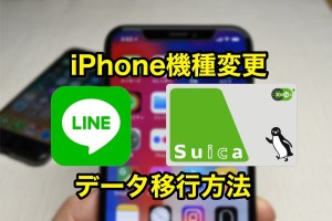 iPhoneの機種変更でLINE、Suicaなど要注意!新しいiPhoneにデータを引継ぎ移行する方法 (iOS13〜)