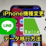 iPhone XS、XR、8への機種変更でLINE、Suicaなど要注意!新しいiPhoneにデータを引継ぎ移行する方法 (iOS11〜)
