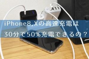 iPhone X、8/ Plusの高速充電は本当に30分で50%充電できるのか検証してみた!