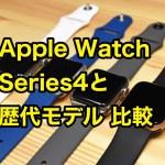 進化がすごかった!Apple Watch Series4と歴代モデル各種を比較してみてわかったこと