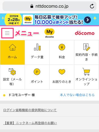 Docomo unlock 1
