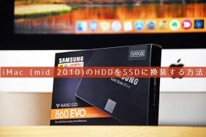9年前のMacが爆速に!iMac (mid 2010)のHDDをSSDに換装する方法