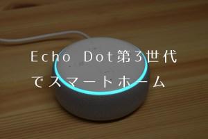 Amazon Echo Dotでスマートホーム化を始めました!