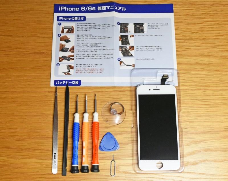 IPhone myself Repair 1