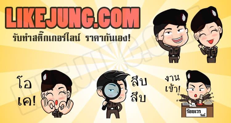 ลูกค้าเราคุณยิม ตำรวจไทย