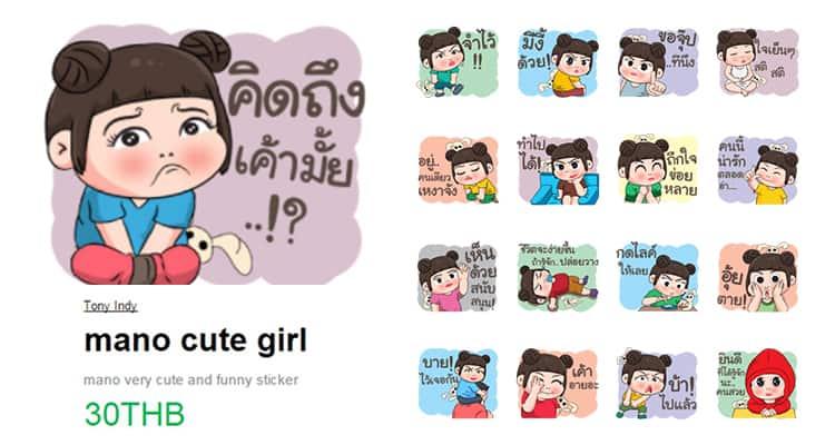 """mano cute girl สติ๊กเกอร์ไลน์ """"มโน"""""""