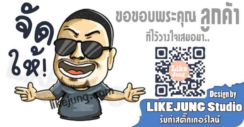 คุณสมชาย ลูกค้าสติ๊กเกอร์ไลน์