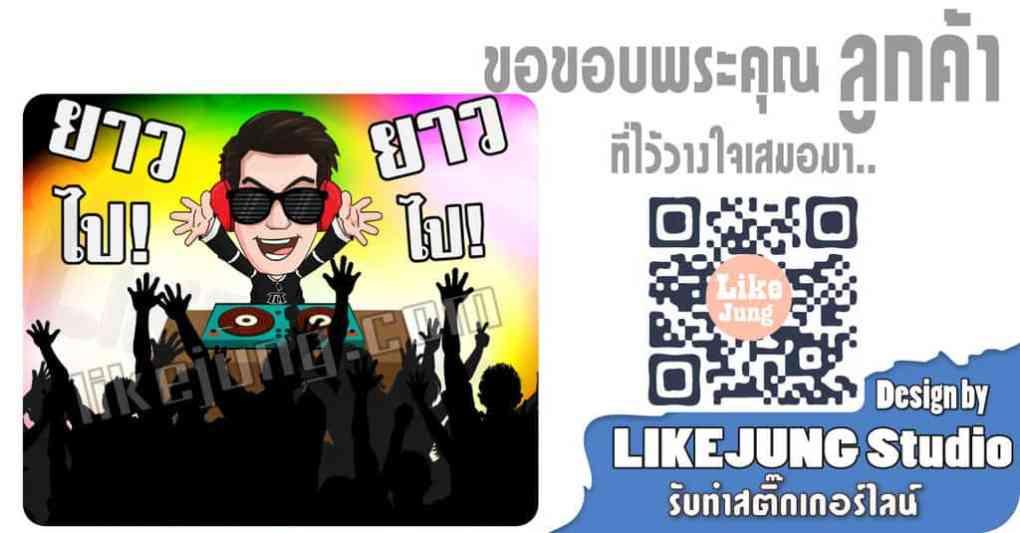 Sticker Line DJ ออกแบบโดย Likejung