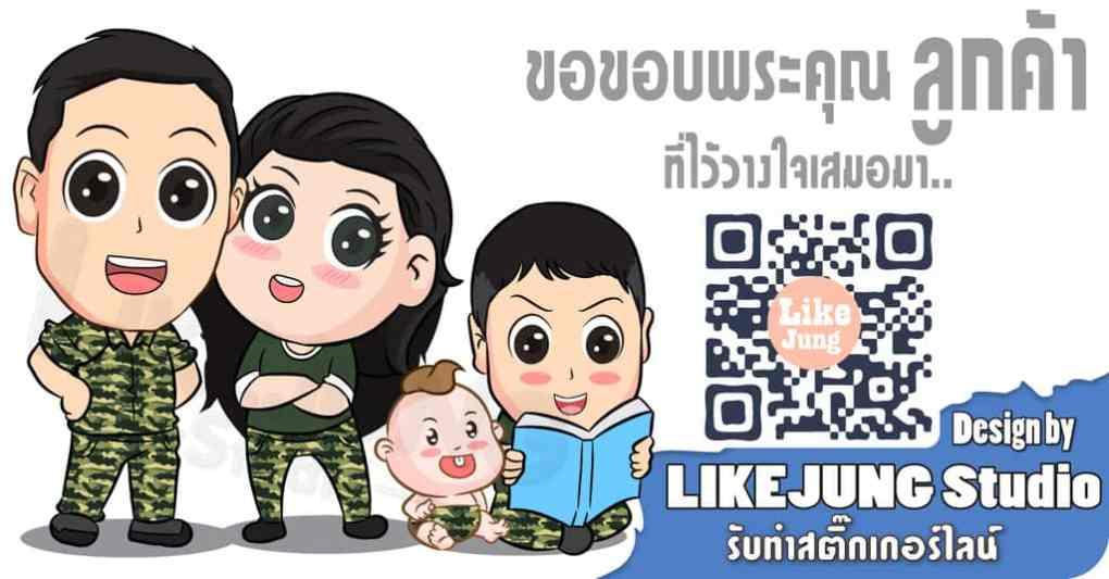 Sticker Line ครอบครัวทหาร พี่เจี๊ยบ