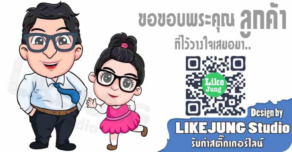 Sticker Line อาจารย์ สุริยา