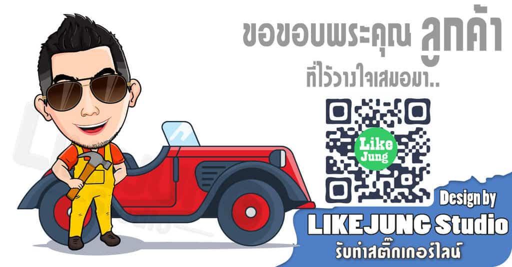 Sticker Line คุณ Linn v.2