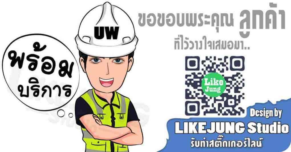 UW สติ๊กเกอร์ไลน์ บริษัท uwork999 จำกัด มาให้รูปแบบสติ๊กเกอร์ไลน์แล้วว