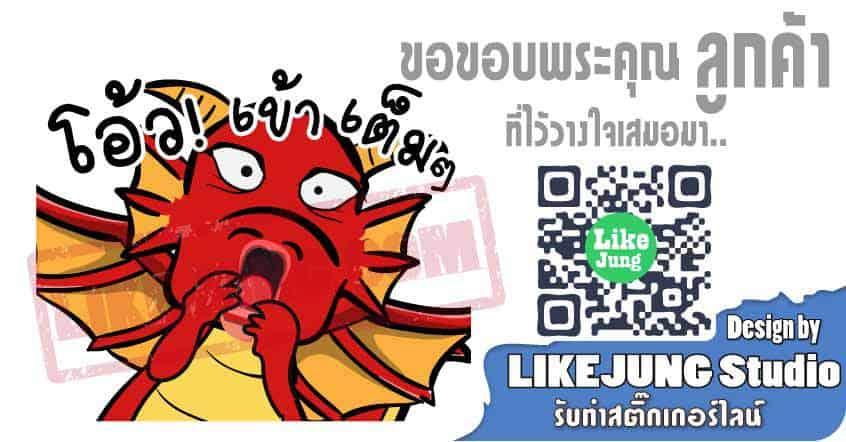 มังกร Line สติ๊กเกอร์ รับออกแบบโดยทีมงาน LIKEJUNG.COM