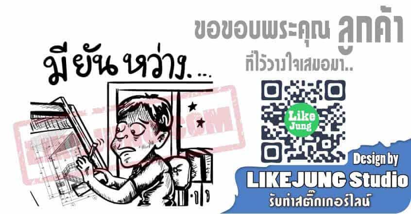 เต๊ก ออกแบบ Sticker Line