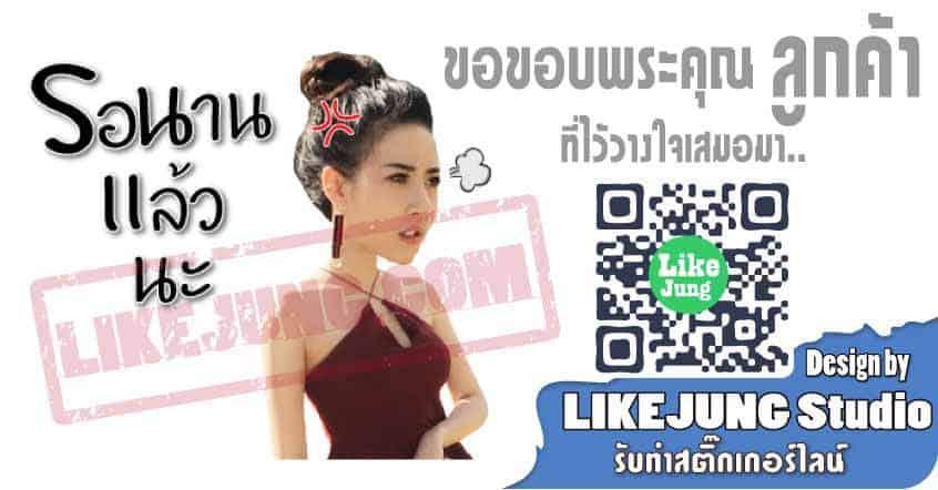 คุณทริป Sticker Line สาวสวย รวยมาก
