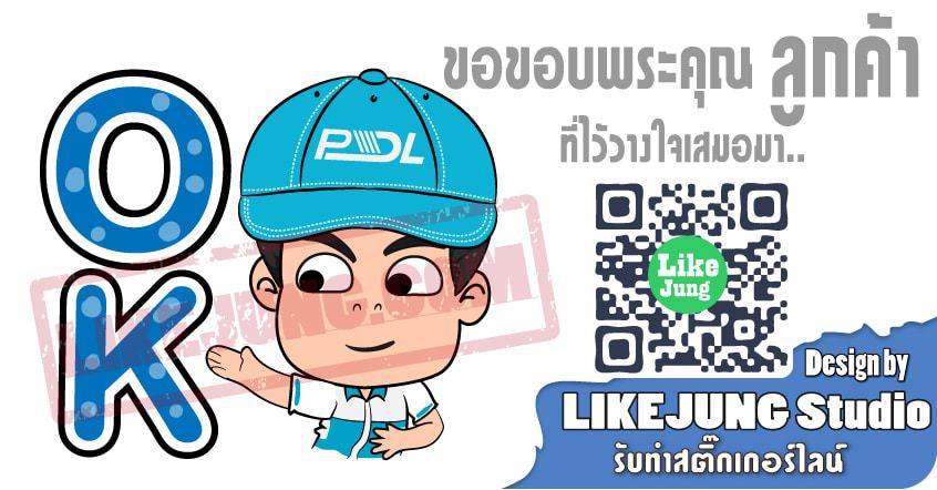 Sticker Line PDL โดยทีมงาน LIKEJUNG มาแล้ววววว