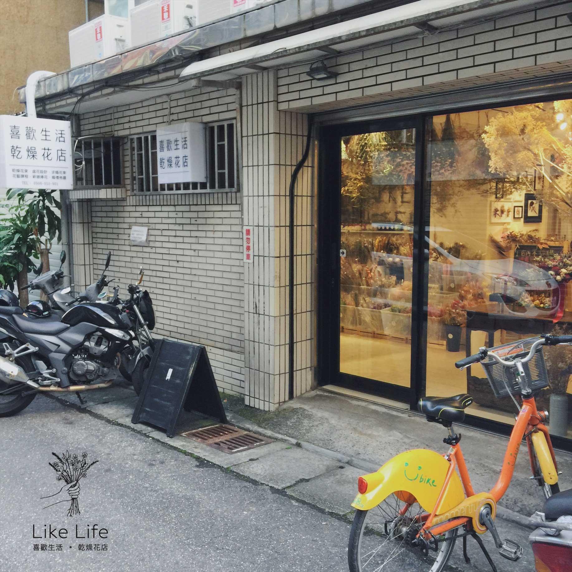台北乾燥花店,喜歡生活乾燥花店,台北乾燥花哪裡買