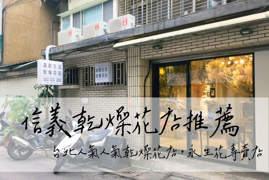 信義區乾燥花店推薦,台北永生花推薦