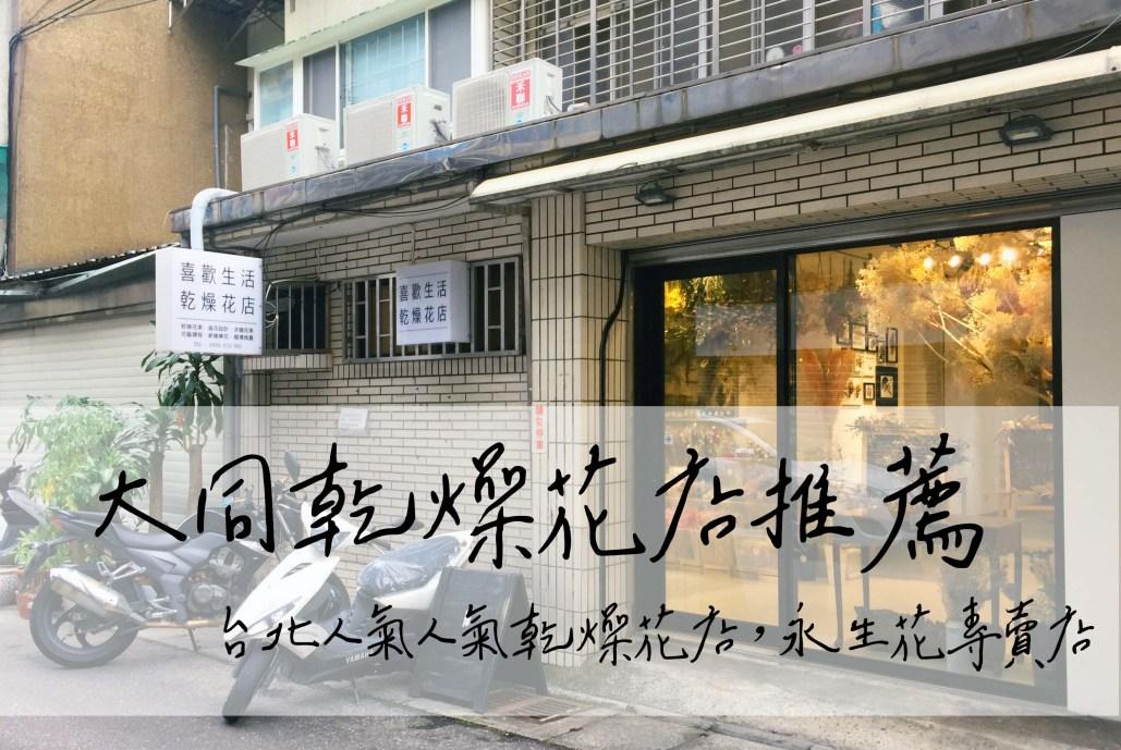 大同乾燥花店推薦,台北喜歡生活乾燥花店