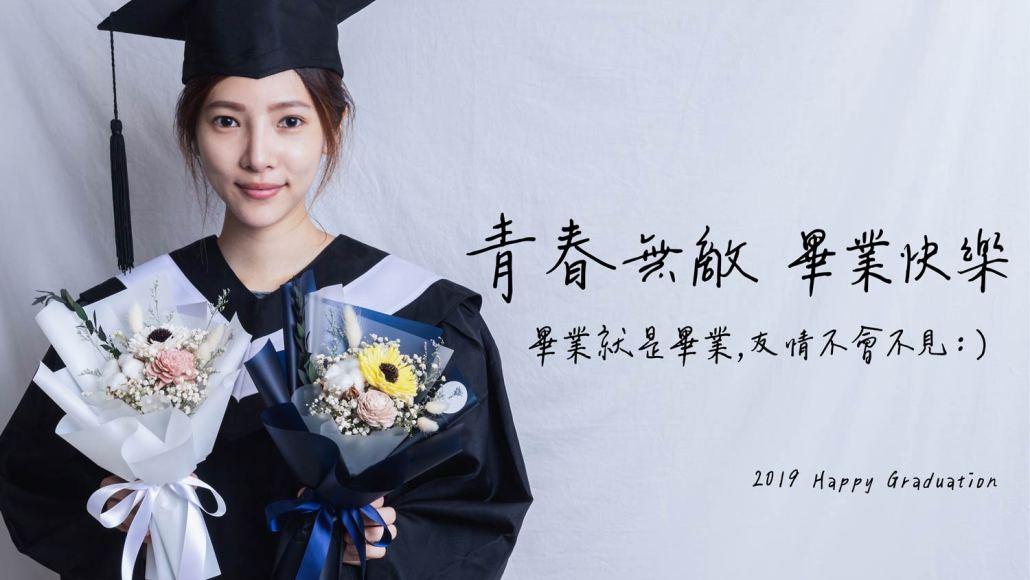 畢業花束推薦台北,畢業快樂-台北喜歡生活乾燥花店