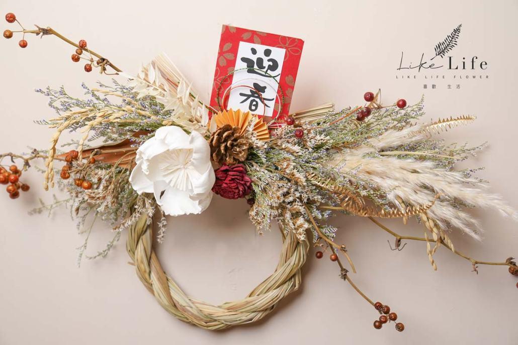 注連繩教學台北,注連繩哪裡買,台北喜歡生活乾燥花店