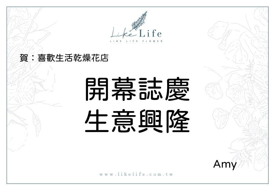 likelife開幕賀卡,開幕盆栽,開幕卡片,開幕賀詞推薦-喜歡生活乾燥花店