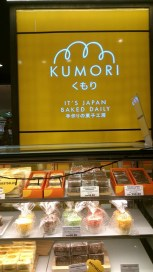 Kumori shop. And look! There's the Harajuku Cheese on the top row.