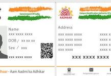 aadhar card pattern