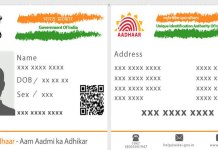 aadhar card pattern