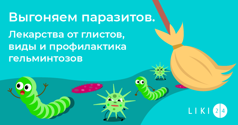 Les tablettes de Worms vendent dans chaque pharmacie, si cela vous est arrivé, pas de problème! Un assortiment d'efficacité élevée avec une efficacité élevée vous permet de guérir presque toute invasion fondue.