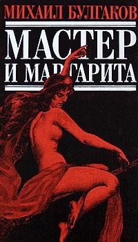 master_i_margarita