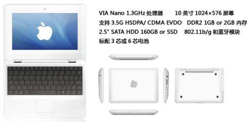 macbook-clone