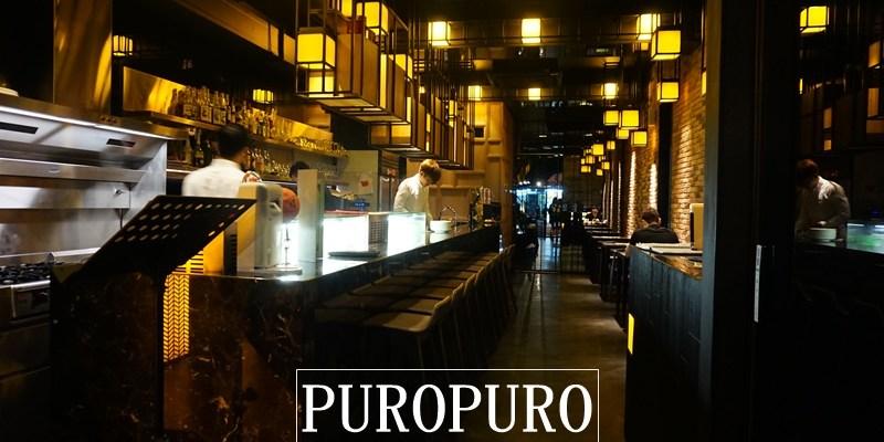 台北美食|西班牙餐酒館PUROPURO 忠孝復興異國料理!