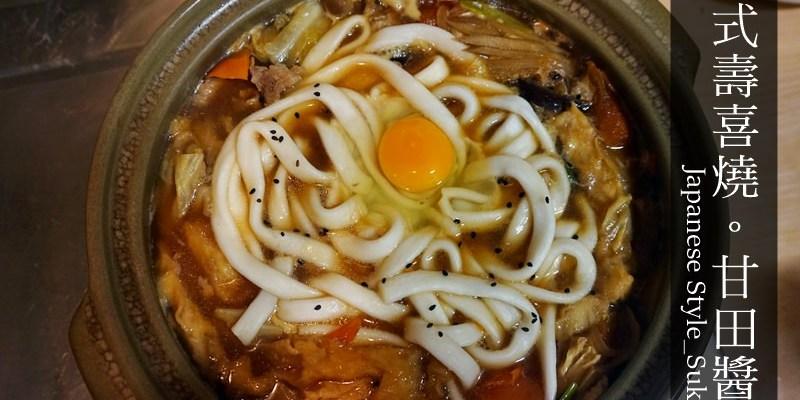 冬天食譜|在家自己做日式壽喜燒! 豆油伯甘田醬油。