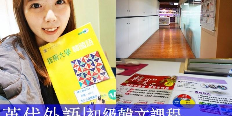 韓文補習 英代外語板橋旗艦店 初級韓文課程體驗分享