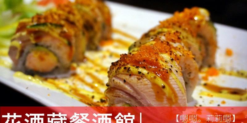 東區日式 花酒藏餐酒館Aplus Dining Sake Bar 忠孝敦化日式酒吧