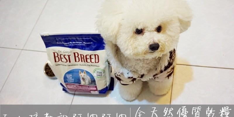 寵物飼料|BESTBREED貝斯比 美國原裝進口 無穀鮭魚+蔬果配方飼料