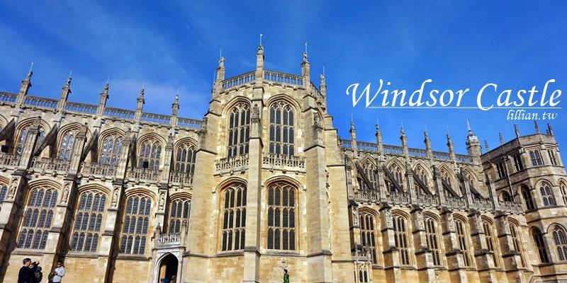 【英國倫敦近郊景點】溫莎城堡Windsor Castle交通、門票、心得 英國最值得花錢進去的城堡