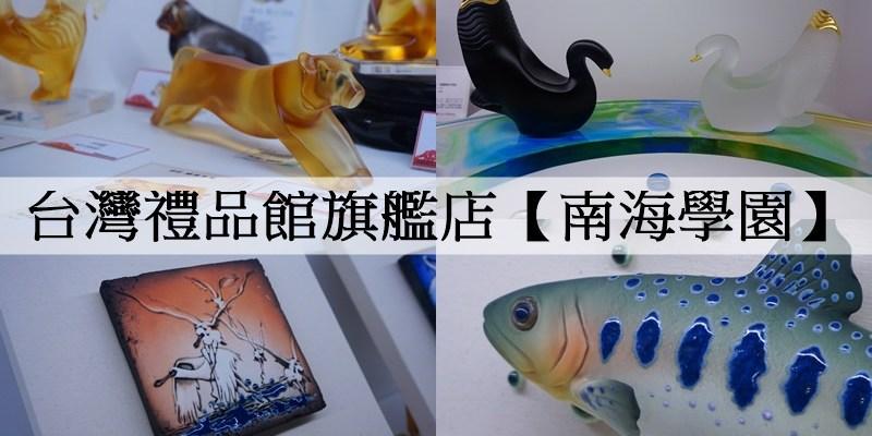 台灣禮品館|台灣文創商品手作工藝 皮革DIY 超適合買紀念品的地方!