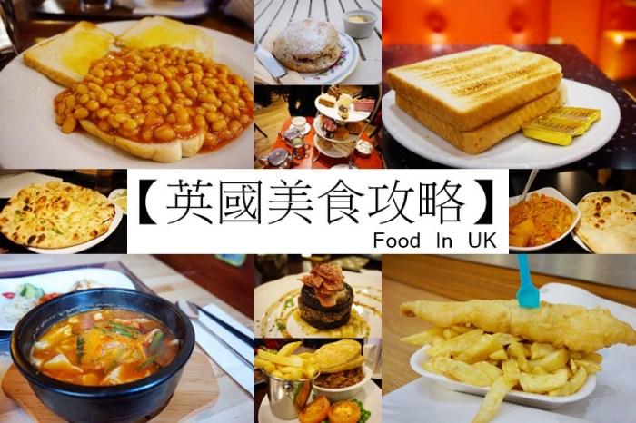 2021英國美食攻略|平價餐廳推薦、必吃食物、省錢撇步,誰說英國東西不好吃?