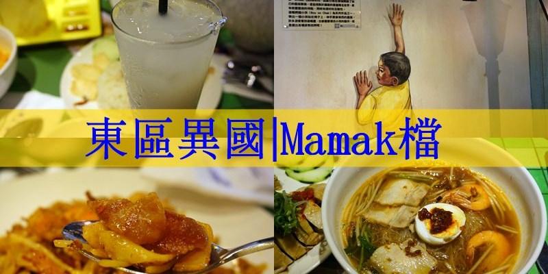 東區異國|平價馬來西亞路邊攤小吃 Mamak檔星馬料理 101高的塔餅