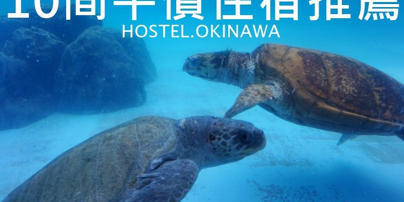 【2021沖繩住宿推薦】10間平價、交通方便青年旅館清單,一個人旅行必看