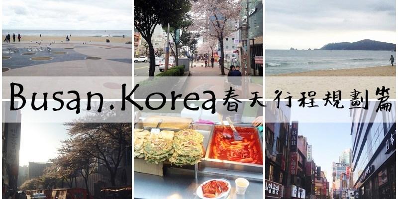 2016釜山自由行 春天櫻花油菜花 行程規劃(含預算、住宿、景點路線)