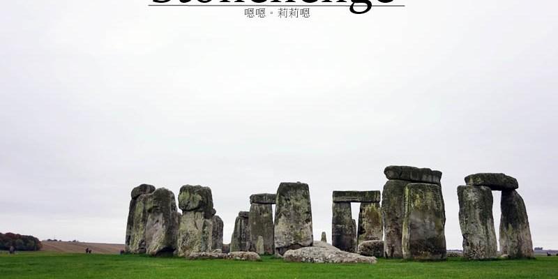2021英國巨石陣一日遊 交通、門票、當地Tour,值得認真感受他的神秘